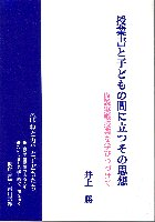 勝さんガリ本