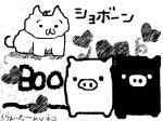 ショボーンとブー(白黒ばーじょん)