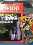 newton&konan