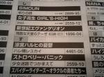 オリコン5位だ!!