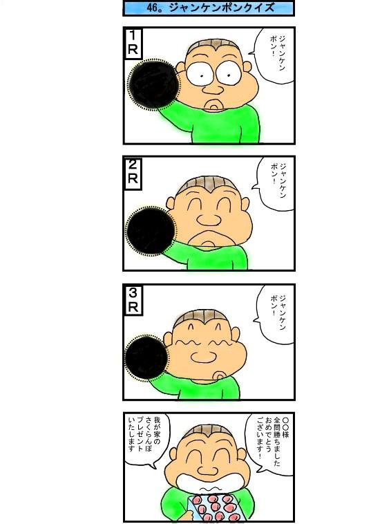 46ジャンケン