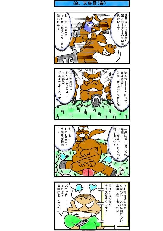 89天皇賞(春)