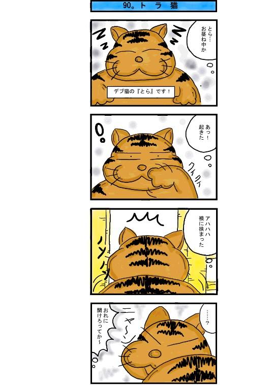 90トラ猫