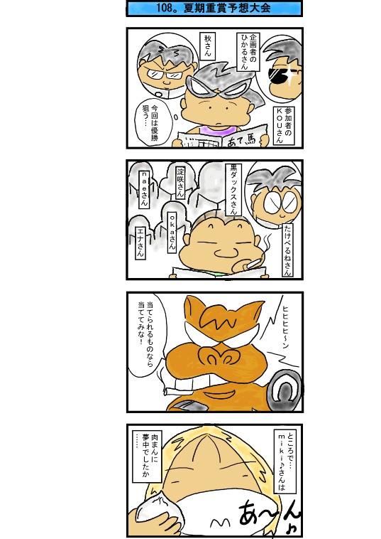 108重賞レース
