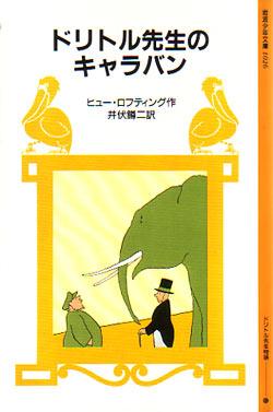 ドリトル先生のキャラバン 岩波少年文庫の表紙画像(旧版)
