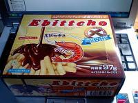 Ebittcho