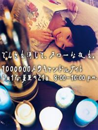 candle-night200x265.jpg