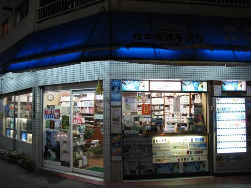 たばこ専門店
