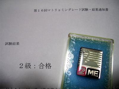 nikkisyashin24.jpg