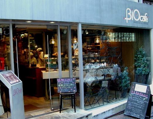 Bio cafe店