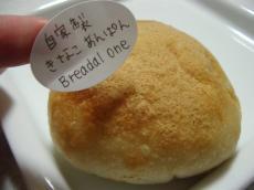 Breadal one 自家製きなこあんぱん1