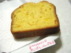 りなこちゃん オレンジマーマレードケーキ