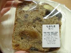 ちまちまパン 秋パン1