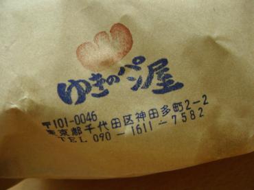 ゆきのパン屋 食パン1