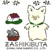 zashikibuta.jpg