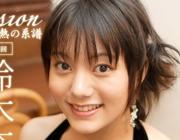 鈴木 杏(すずき あん)