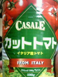 いつものカットトマト☆