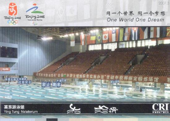 北京オリンピックQSL