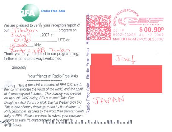 自由アジア放送 20070709 チベット語データ
