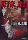 山田風太郎  「厨子家の悪霊」