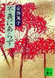 安西篤子  「不義にあらず」