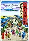 宮部みゆき  「平成お徒歩日記」