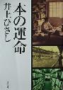 井上ひさし  「本の運命」
