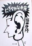 筒井康隆 「にぎやかな未来」