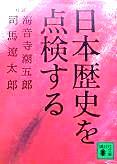 「日本歴史を点検する」 講談社文庫