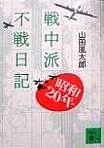 山田風太郎 「戦中派不戦日記」