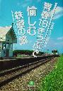青春18きっぷ探検隊 編 「青春きっぷで愉しむ鉄道の旅」