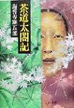 海音寺潮五郎 「茶道太閤記」
