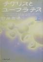 新井素子 「チグリスとユーフラテス」(上・下)