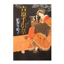 yoshiwaratebikigusa