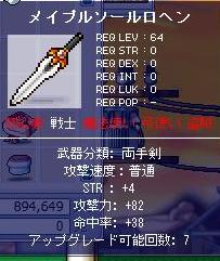 M武器UG