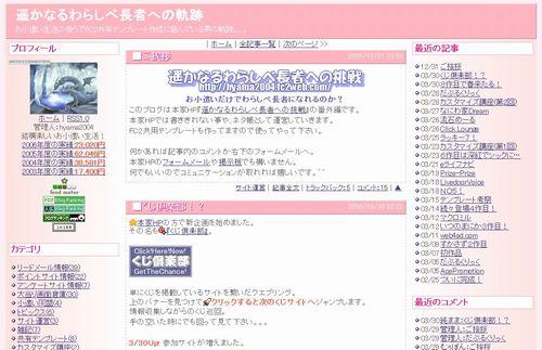 Warashibe1.jpg