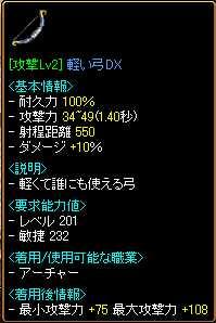 軽い弓DX