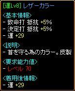 運+29レザーカラー