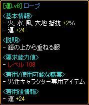 運+24ローブ