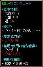 運+39ロングコート