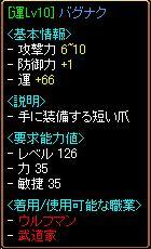 運+66バグナク