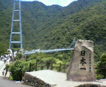 綾のつり橋