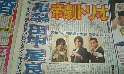 ドリボ  日刊