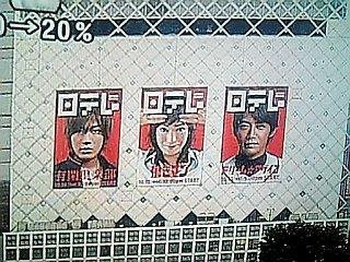 渋谷看板5