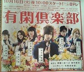 読売新聞Y&Y 10月11日