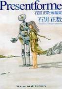 PRESENT FOR ME石黒正数短編集 (ヤングキングコミックス)