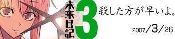未来日記3巻