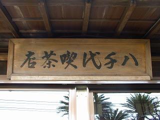八千代喫茶店 看板横