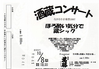 蔵コンチッケト表