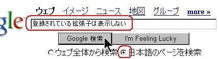 拡張子検索